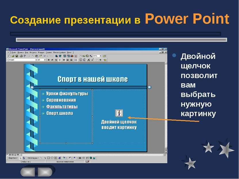 Создание презентации в Power Point Двойной щелчок позволит вам выбрать нужную...