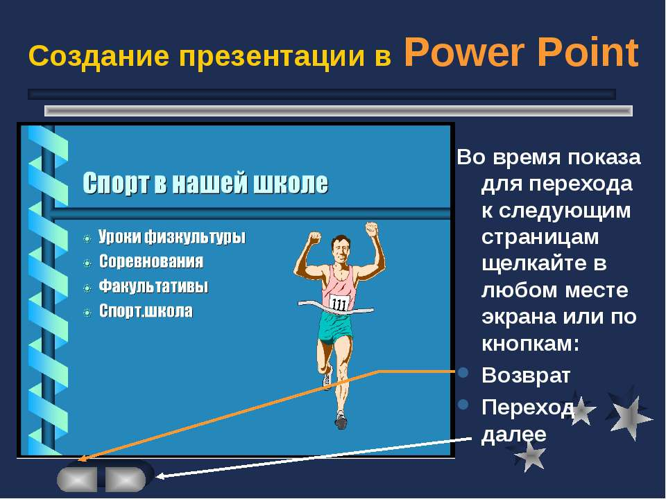 Создание презентации в Power Point Во время показа для перехода к следующим с...