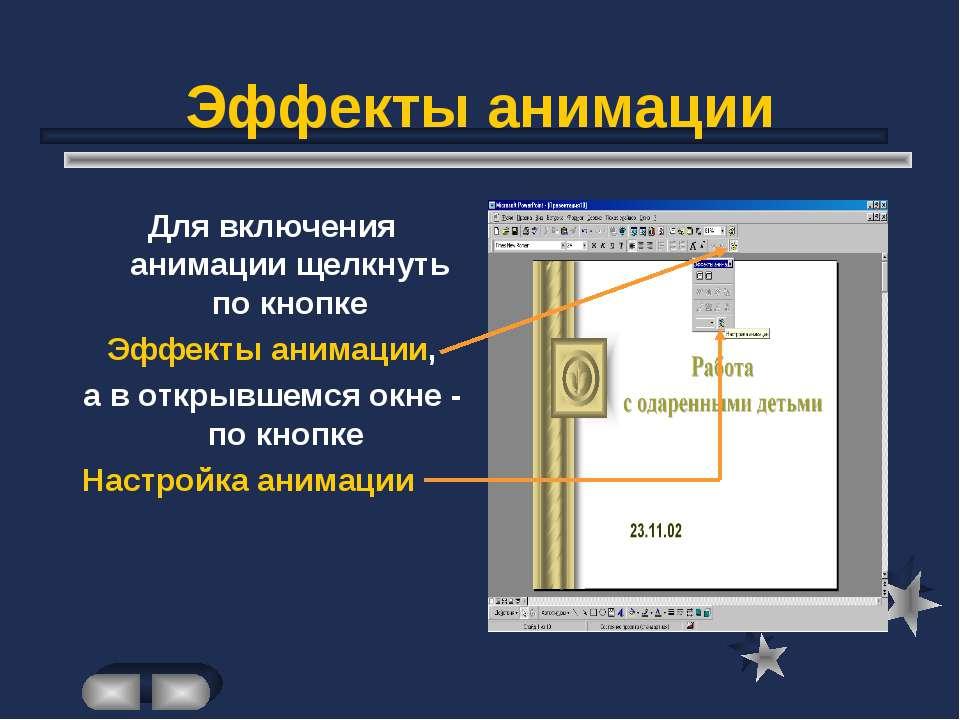 Эффекты анимации Для включения анимации щелкнуть по кнопке Эффекты анимации, ...