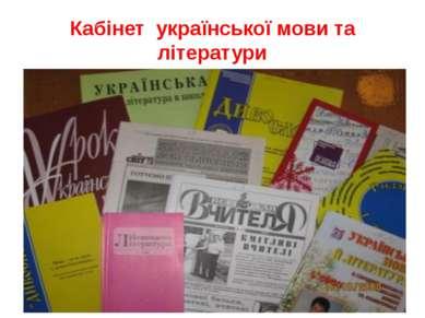 Кабінет української мови та літератури