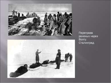 Переправа раненых через Волгу. Сталинград.