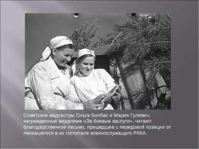Советские медсестры Ольга Болбас и Мария Гулевич, награжденные медалями «За б...