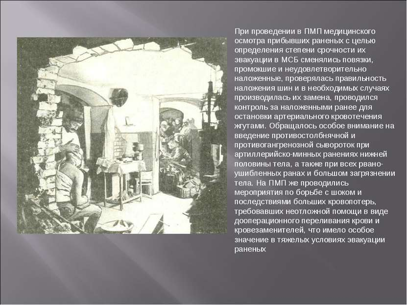 При проведении в ПМП медицинского осмотра прибывших раненых с целью определен...