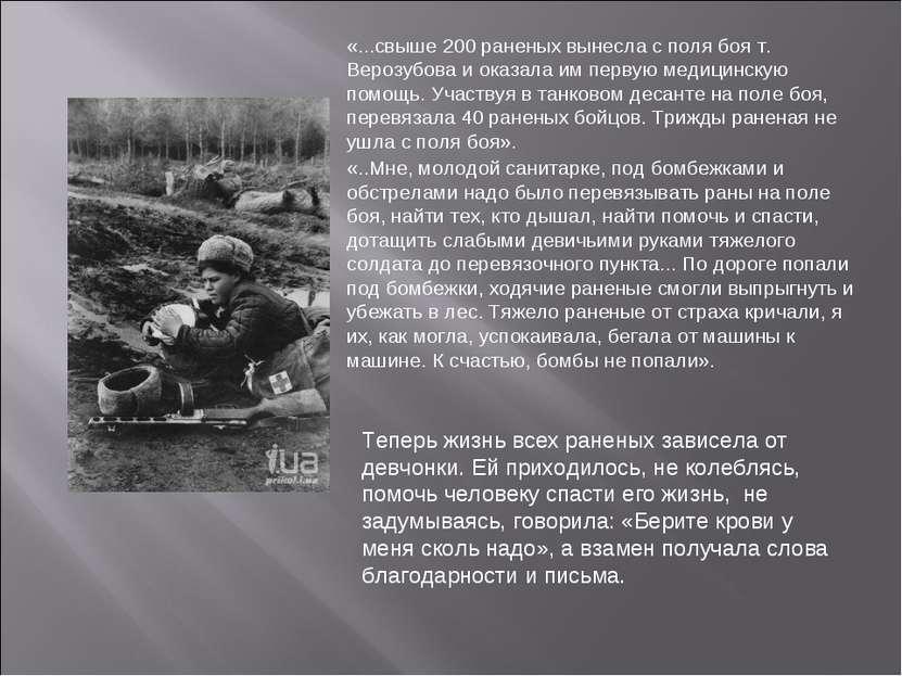 «...свыше 200 раненых вынесла с поля боя т. Верозубова и оказала им первую ме...