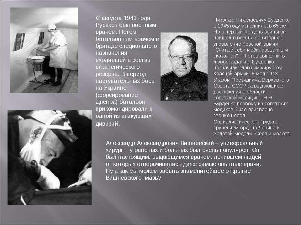 С августа 1943 года Русаков был военным врачом. Потом – батальонным врачом в ...