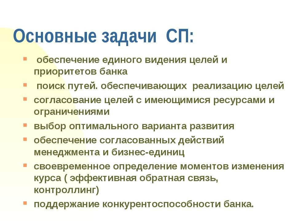 Основные задачи СП: обеспечение единого видения целей и приоритетов банка пои...