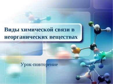 Виды химической связи в неорганических веществах Урок-повторение