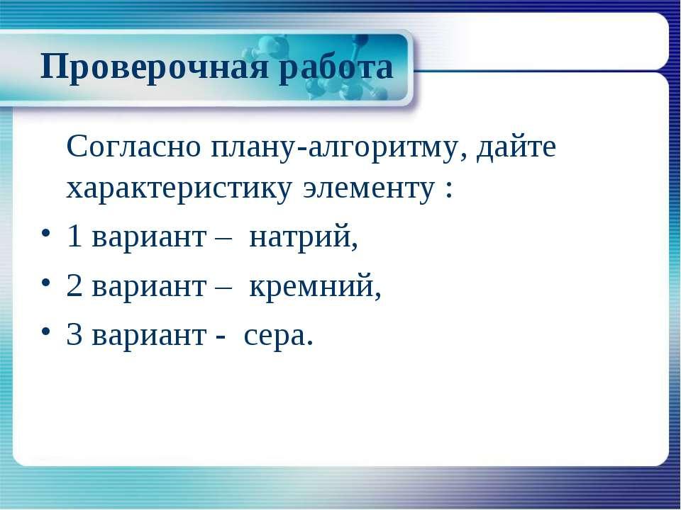Проверочная работа Согласно плану-алгоритму, дайте характеристику элементу : ...