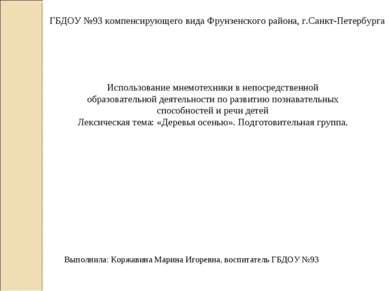 ГБДОУ №93 компенсирующего вида Фрунзенского района, г.Санкт-Петербурга Исполь...