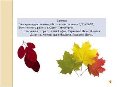 Галерея В галерее представлены работы воспитанников ГДОУ №93, Фрунзенского ра...