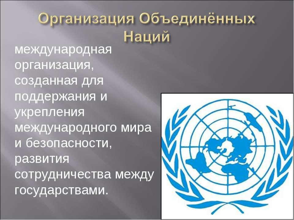 международная организация, созданная для поддержания и укрепления международн...