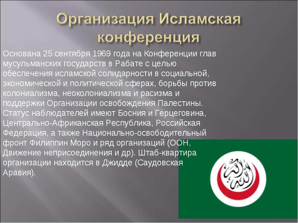 Основана 25 сентября 1969 года на Конференции глав мусульманских государств в...