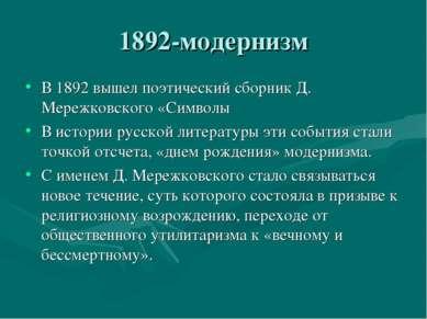 1892-модернизм В 1892 вышел поэтический сборник Д. Мережковского «Символы В и...