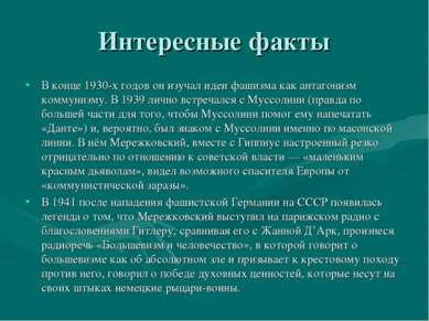 Интересные факты В конце 1930-х годов он изучал идеи фашизма как антагонизм к...