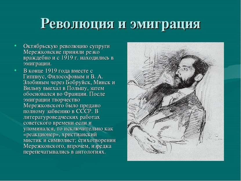 Революция и эмиграция Октябрьскую революцию супруги Мережковские приняли резк...