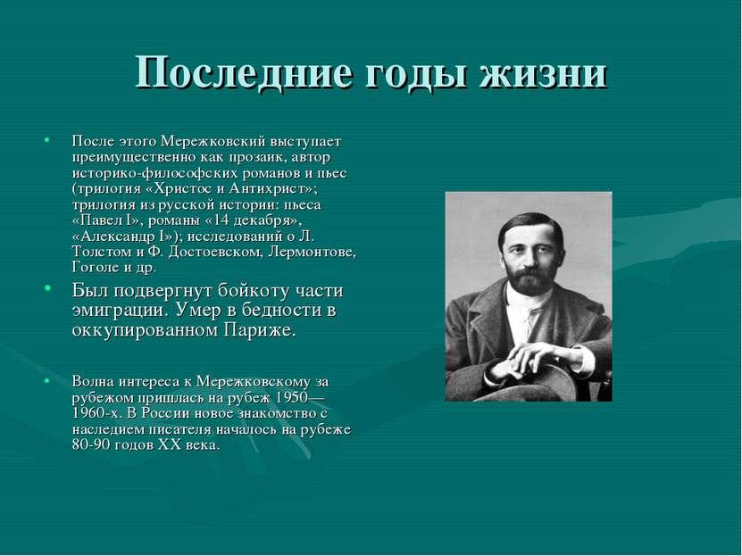 Последние годы жизни После этого Мережковский выступает преимущественно как п...