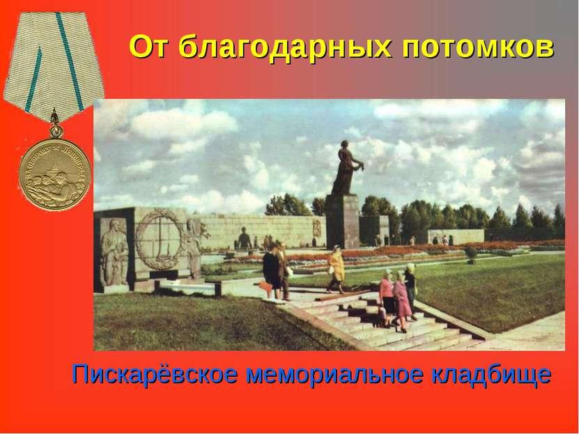 От благодарных потомков Пискарёвское мемориальное кладбище