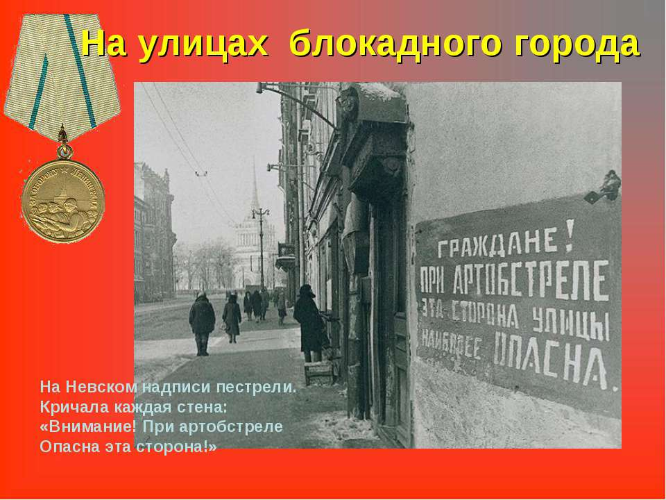 На улицах блокадного города На Невском надписи пестрели. Кричала каждая стена...