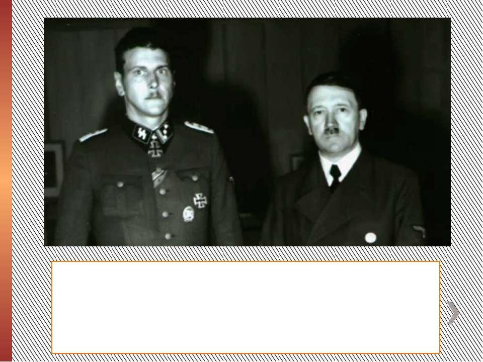 Фюрер считал своей обязанностью спасти Муссолини от выдачи союзникам. 26 июля...