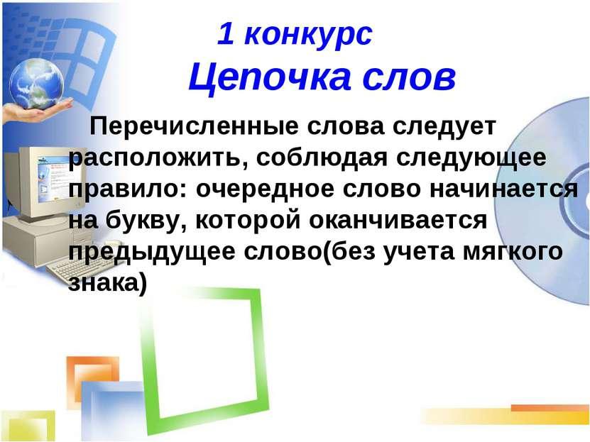 1 конкурс Цепочка слов Перечисленные слова следует расположить, соблюдая след...