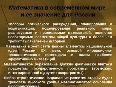 Математика в современном мире и ее значение для России Способы логического ра...