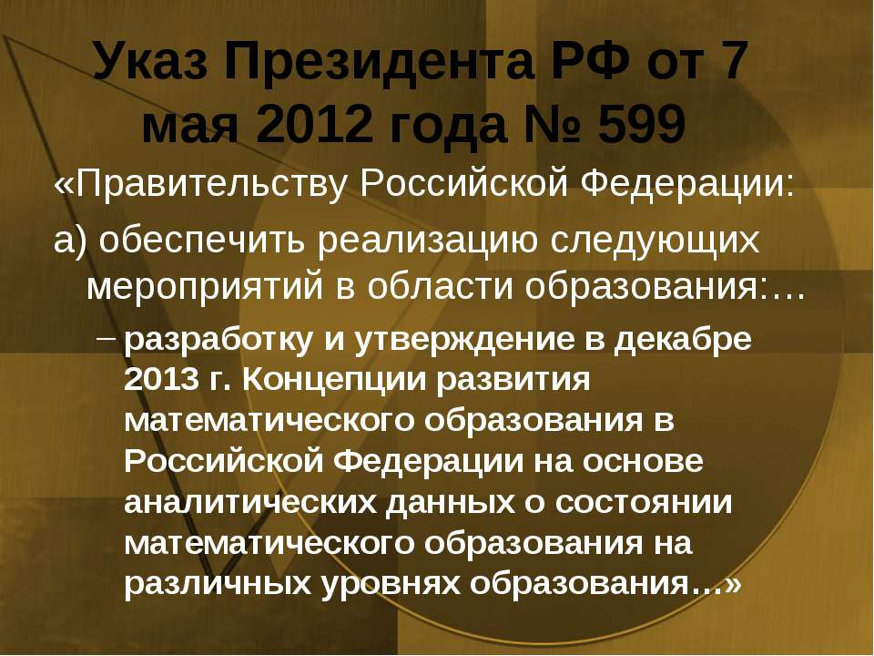Указ Президента РФ от 7 мая 2012 года № 599 «Правительству Российской Федерац...