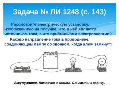 Рассмотрите электрическую установку, изображенную на рисунке. Что в ней являе...