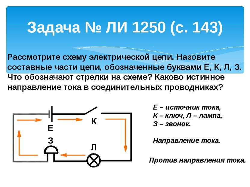 Задача № ЛИ 1250 (с. 143) Рассмотрите схему электрической цепи. Назовите сост...