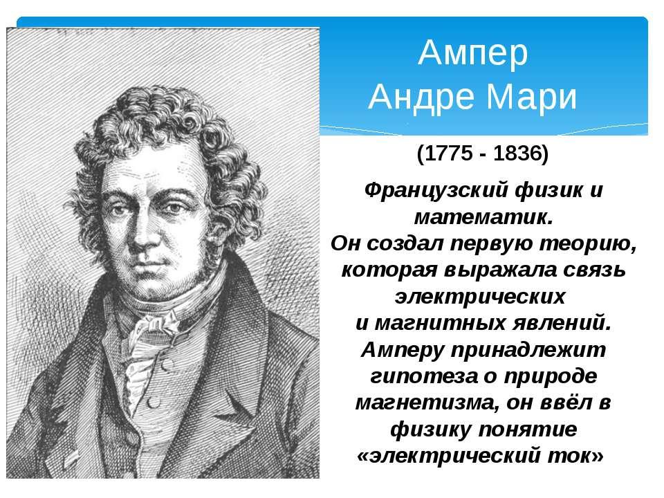 (1775 - 1836) Французский физик и математик. Он создал первую теорию, которая...