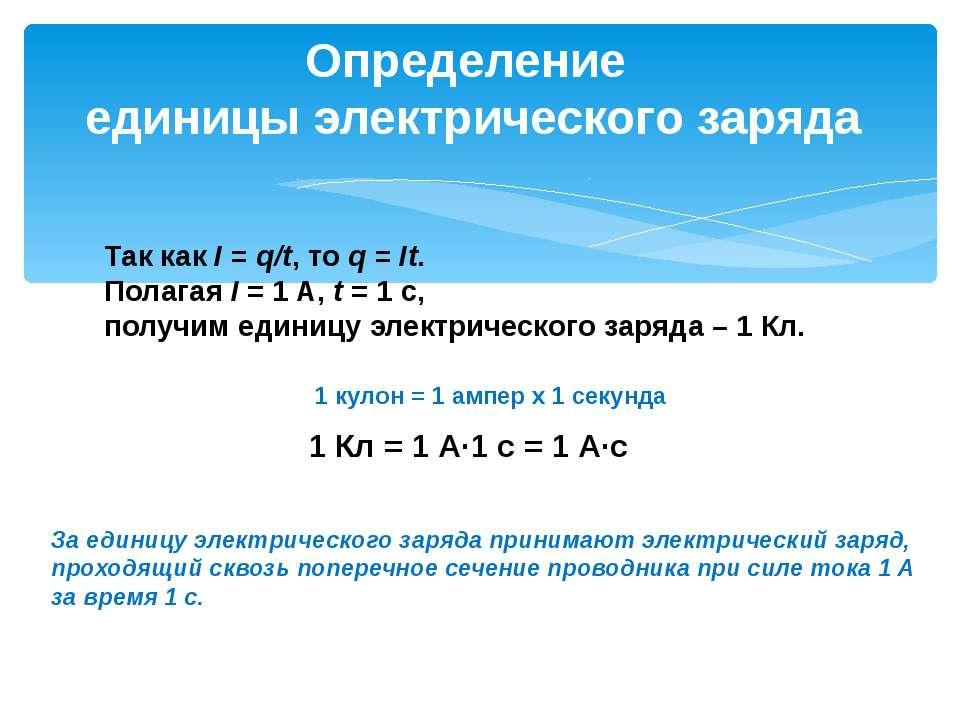 Определение единицы электрического заряда Так как I = q/t, то q = It. Полагая...