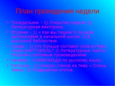 План проведения недели Понедельник – 1) Открытие недели; 2) Литературная викт...