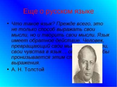 Еще о русском языке Что такое язык? Прежде всего, это не только способ выража...