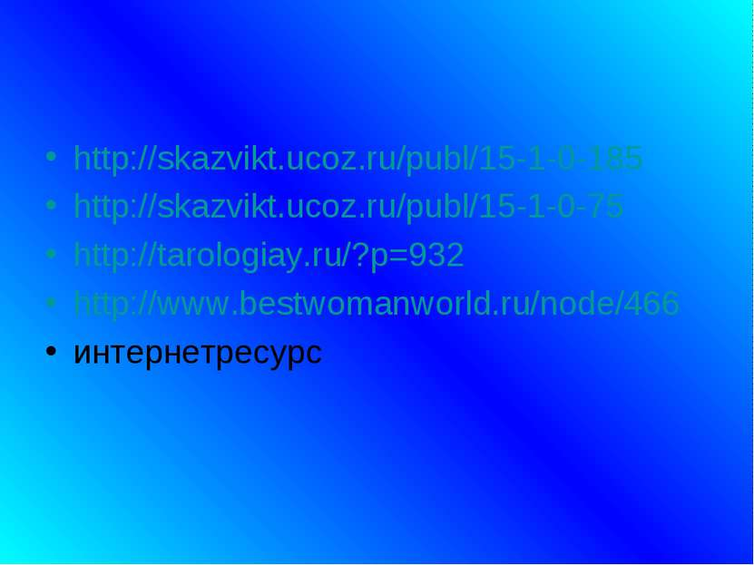 http://skazvikt.ucoz.ru/publ/15-1-0-185 http://skazvikt.ucoz.ru/publ/15-1-0-7...