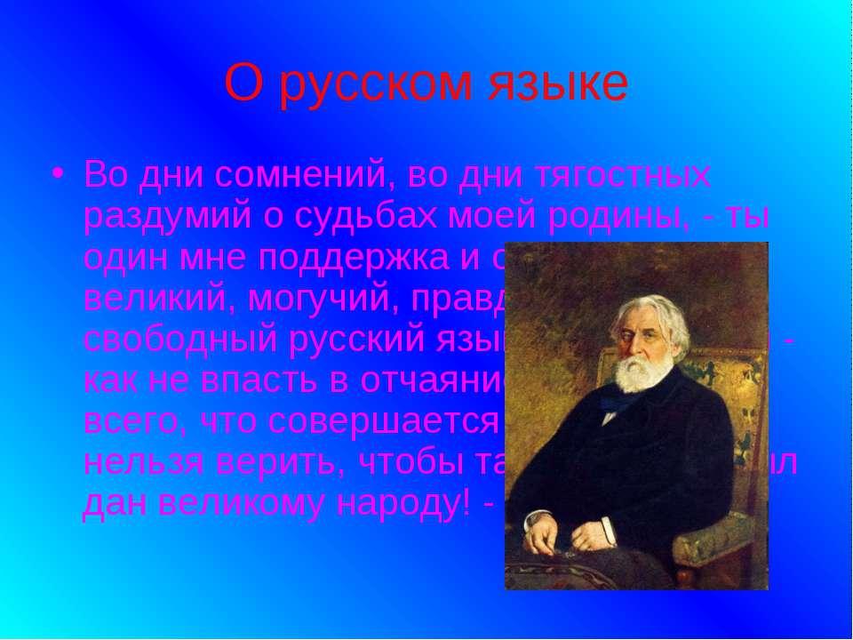 О русском языке Во дни сомнений, во дни тягостных раздумий о судьбах моей род...