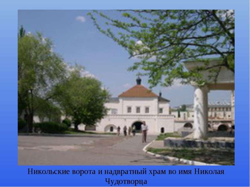 Никольские ворота и надвратный храм во имя Николая Чудотворца