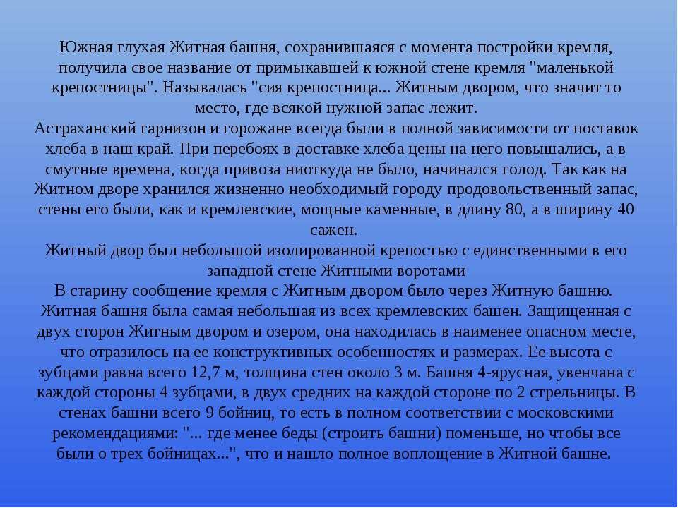 Южная глухая Житная башня, сохранившаяся с момента постройки кремля, получила...