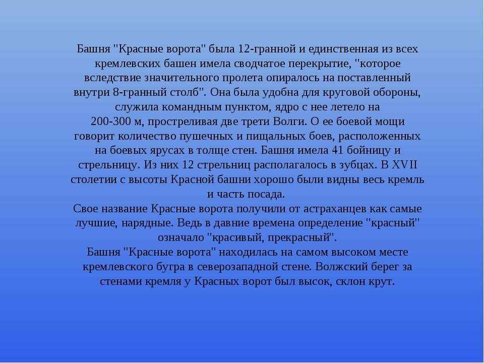 """Башня """"Красные ворота"""" была 12-гранной и единственная из всех кремлевских баш..."""