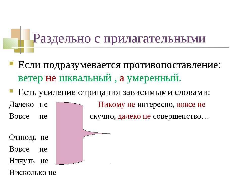 Раздельно с прилагательными Если подразумевается противопоставление: ветер не...