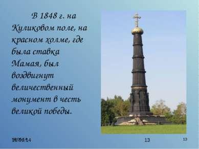 * * В 1848 г. на Куликовом поле, на красном холме, где была ставка Мамая, был...