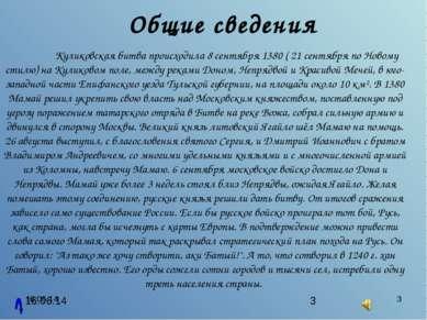 * * Общие сведения Куликовская битва происходила 8 сентября 1380 ( 21 сентябр...