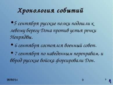 * * 5 сентября русские полки подошли к левому берегу Дона против устья речки ...
