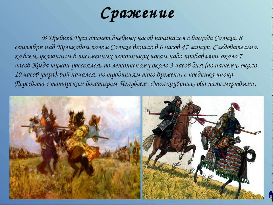 * * Сражение В Древней Руси отсчет дневных часов начинался с восхода Солнца. ...