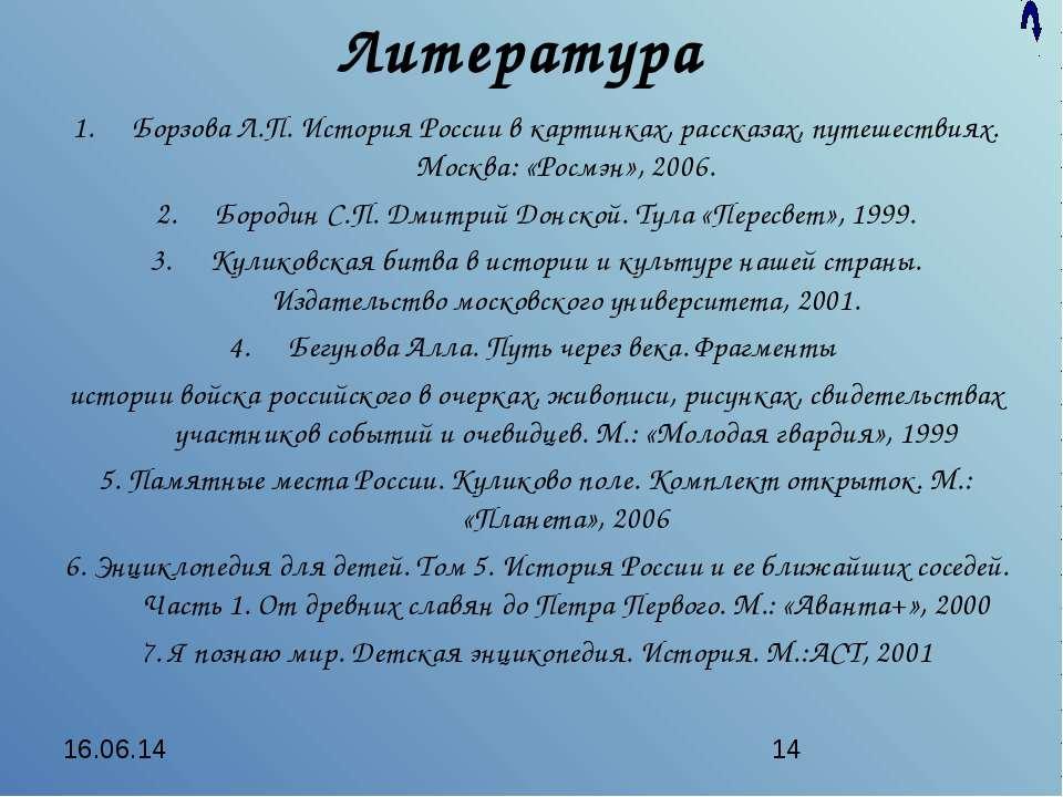 Литература Борзова Л.П. История России в картинках, рассказах, путешествиях. ...