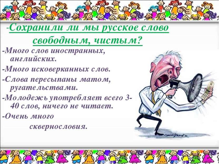 -Сохранили ли мы русское слово свободным, чистым? -Много слов иностранных, ан...