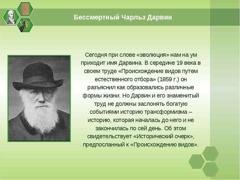 Сегодня при слове «эволюция» нам на ум приходит имя Дарвина. В середине 19 ве...