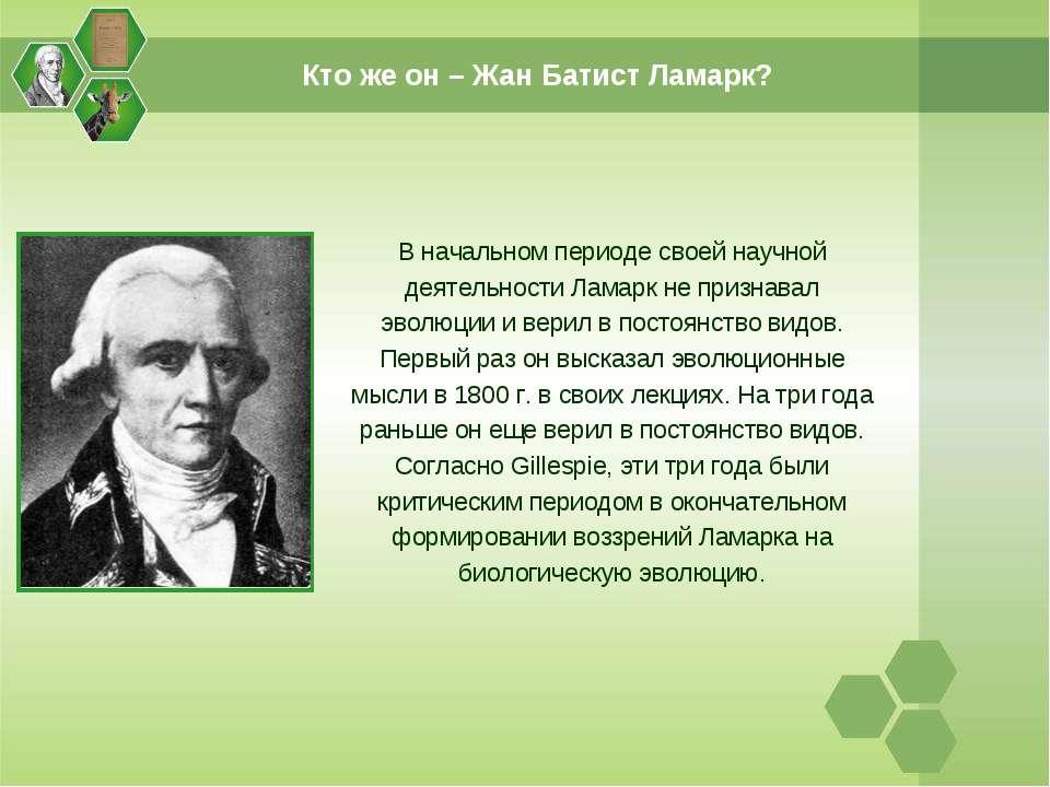 Кто же он – Жан Батист Ламарк? В начальном периоде своей научной деятельности...
