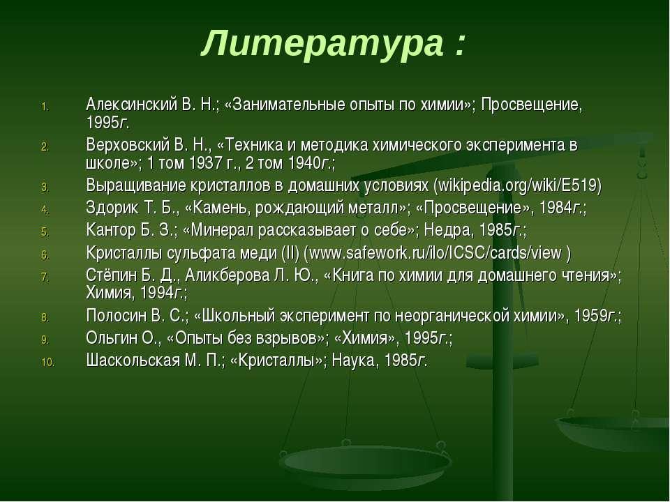 Литература : Алексинский В. Н.; «Занимательные опыты по химии»; Просвещение, ...