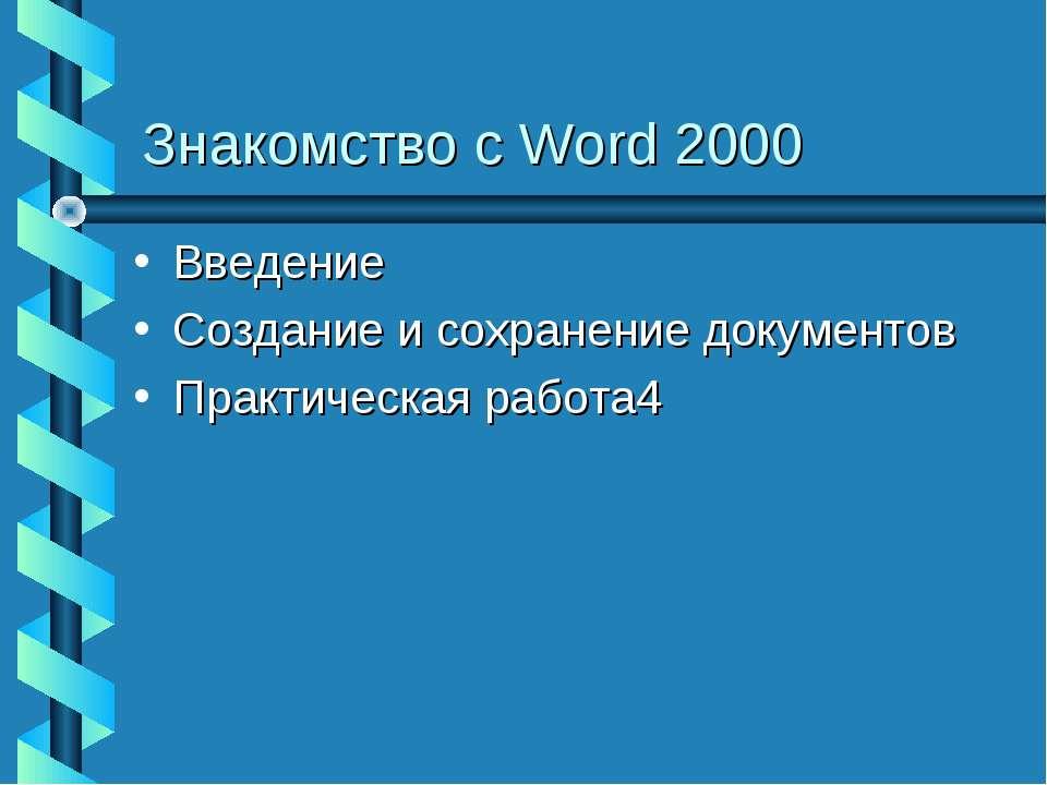 Знакомство с Word 2000 Введение Создание и сохранение документов Практическая...