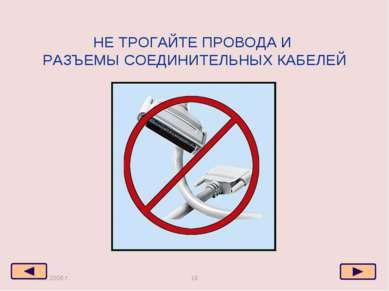 Москва, 2006 г. * НЕ ТРОГАЙТЕ ПРОВОДА И РАЗЪЕМЫ СОЕДИНИТЕЛЬНЫХ КАБЕЛЕЙ Москва...