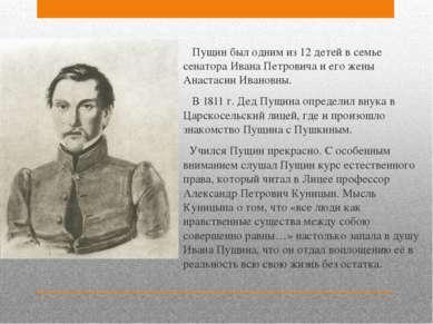 Пущин был одним из 12 детей в семье сенатора Ивана Петровича и его жены Анаст...